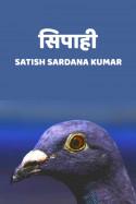 सिपाही बुक Satish Sardana Kumar द्वारा प्रकाशित हिंदी में