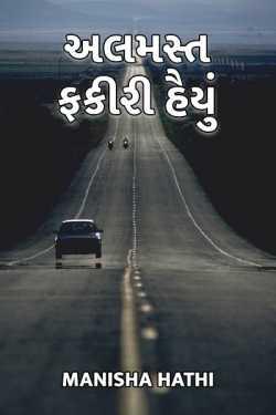 Almast fakiri haiyu by Manisha Hathi in Gujarati