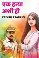 एक हत्या अशी ही...... मराठीत Prevail Pratilipi