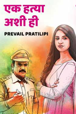 Is that One Murder by Prevail_Artist in Marathi