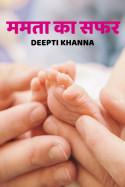 ममता का सफर बुक Deepti Khanna द्वारा प्रकाशित हिंदी में