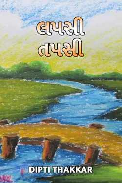 LAPSI - TAPSI by dipti thakkar in Gujarati