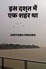 इस दश्त में एक शहर था  by Amitabh Mishra in Hindi