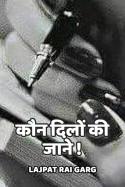 कौन दिलों की जाने! - 1 बुक Lajpat Rai Garg द्वारा प्रकाशित हिंदी में