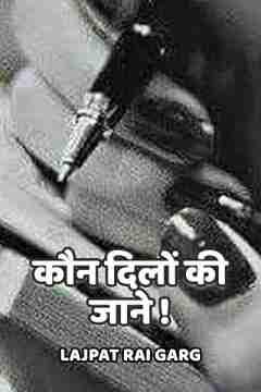 कौन दिलों की जाने! by Lajpat Rai Garg in Hindi