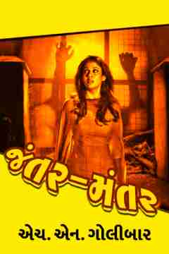 જંતર-મંતર by H N Golibar in Gujarati
