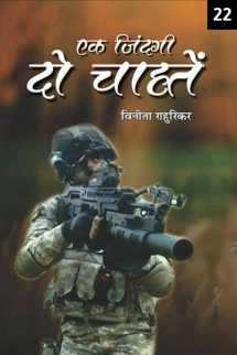 एक जिंदगी - दो चाहतें - 22 बुक Dr Vinita Rahurikar द्वारा प्रकाशित हिंदी में