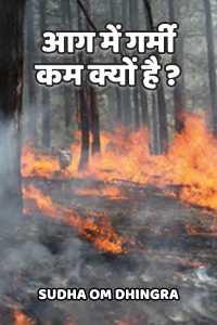 आग में गर्मी कम क्यों है ?