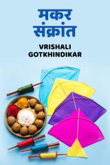मकर संक्रांत  by Vrishali Gotkhindikar in Marathi