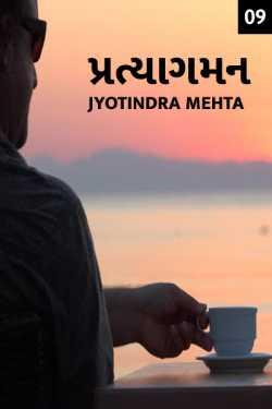 Pratyagaman Part 9 by Jyotindra Mehta in Gujarati