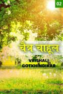चैत्र चाहूल - भाग २ मराठीत Vrishali Gotkhindikar