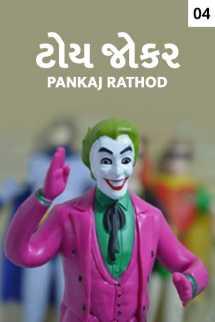 Pankaj Rathod દ્વારા ટોય જોકર - 4 ગુજરાતીમાં