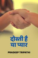 दोस्ती है या प्यार - 1 बुक pradeep Tripathi द्वारा प्रकाशित हिंदी में