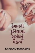 Khajano Magazine દ્વારા ફેશનની દુનિયામાં સુગંધનું મહત્વ ગુજરાતીમાં