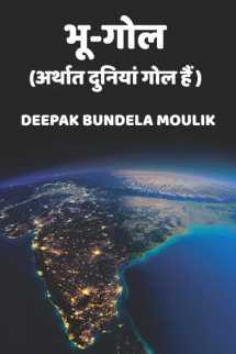 भू - गोल (अर्थात दुनियां गोल हैं ) बुक Deepak Bundela Moulik द्वारा प्रकाशित हिंदी में