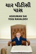 Ashuman Sai Yogi Ravaldev દ્વારા યાર પીટીસી પાસ. ગુજરાતીમાં