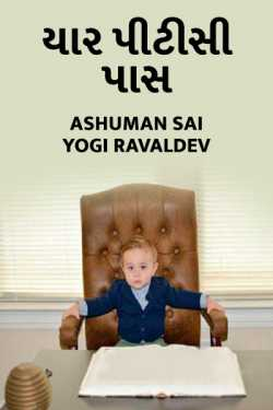 YAAR PTC PASS by Ashuman Sai Yogi Ravaldev in Gujarati