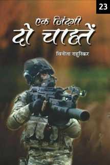 एक जिंदगी - दो चाहतें - 23 बुक Dr Vinita Rahurikar द्वारा प्रकाशित हिंदी में