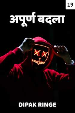 The incomplete revenge - 19 by Dipak Ringe ।बोलका स्पर्श। in Marathi