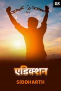 एडिक्शन - 8 मराठीत Siddharth