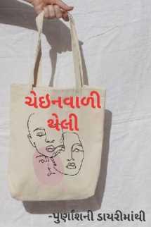 Dr Punita Hiren Patel દ્વારા ચેઈનવાળી થેલી ગુજરાતીમાં