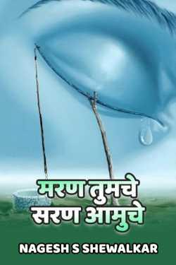 Maran tumche, saran aamuche by Nagesh S Shewalkar in Marathi