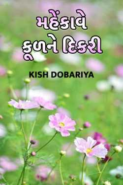 mhekave kul ne dikri by Bhavna Bhatt in Gujarati