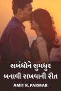 Amit R. Parmar દ્વારા સબંધોને સુમધુર બનાવી રાખવાની રીત ગુજરાતીમાં