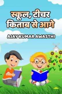 स्कूल,टीचर किताब से आगे बुक Ajay Kumar Awasthi द्वारा प्रकाशित हिंदी में