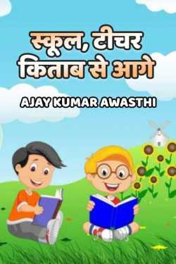 School, teacher kitaab se aage by Ajay Kumar Awasthi in Hindi