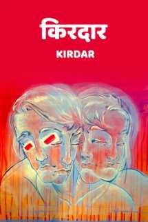 किरदार - 1 बुक Kirdar द्वारा प्रकाशित हिंदी में