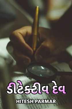 Detective Dev by Hitesh Parmar in Gujarati