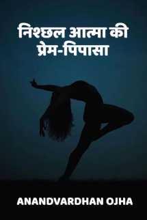 निश्छल आत्मा की प्रेम-पिपासा ... 1 बुक Anandvardhan Ojha द्वारा प्रकाशित हिंदी में