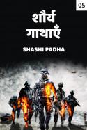 शौर्य गाथाएँ - 5 बुक Shashi Padha द्वारा प्रकाशित हिंदी में