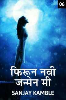 फिरून नवी जन्मेन मी - भाग ६ मराठीत Sanjay Kamble