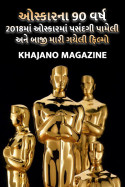 Khajano Magazine દ્વારા ઓસ્કારના 90 વર્ષ: 2018માં ઓસ્કારમાં પસંદગી પામેલી અને બાજી મારી ગયેલી ફિલ્મો ગુજરાતીમાં