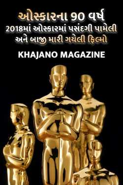 90 Years of Oscar Glimpse at Winners by Khajano Magazine in Gujarati