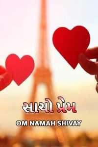સાચો પ્રેમ