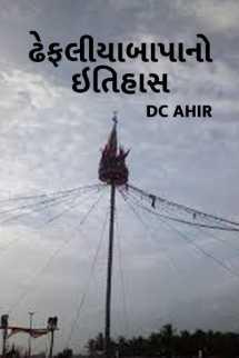 Divyesh Chocha દ્વારા ઢેફલીયાબાપા નો ઇતિહાસ ગુજરાતીમાં