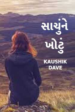 Sachu ne khotu by Kaushik Dave in Gujarati