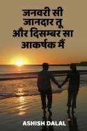 जनवरी सी जानदार तू और दिसम्बर सा आकर्षक मैं बुक Ashish Dalal द्वारा प्रकाशित हिंदी में