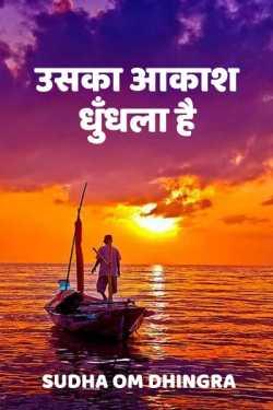 uska aakash dhundhla hai by Sudha Om Dhingra in Hindi