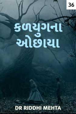 kalyugna ochhaya - 36 by Dr Riddhi Mehta in Gujarati