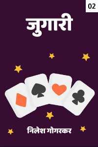 जुगारी - (भाग - 2)