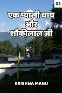 एक प्याली चाय और शौकीलाल जी - भाग 3 बुक Krishna manu द्वारा प्रकाशित हिंदी में