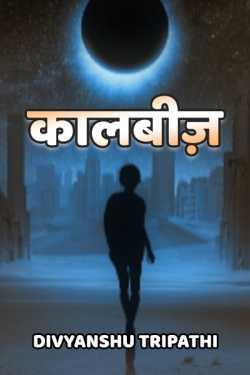 Kaalbiz - 1 by Divyanshu Tripathi in Hindi
