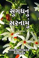 DINESHKUMAR PARMAR દ્વારા સુગંધ નું સરનામું.. ગુજરાતીમાં