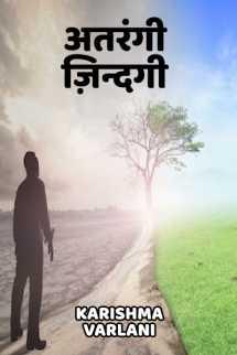 अतरंगी ज़िन्दगी... बुक Karishma Varlani द्वारा प्रकाशित हिंदी में