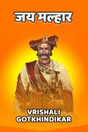 जय मल्हार - भाग १ मराठीत Vrishali Gotkhindikar