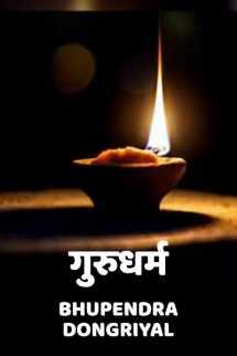 गुरुधर्म बुक Bhupendra Dongriyal द्वारा प्रकाशित हिंदी में